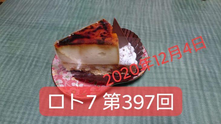 ロト7 第397回 結果発表 2020年12月4日 Loto7 ろと7