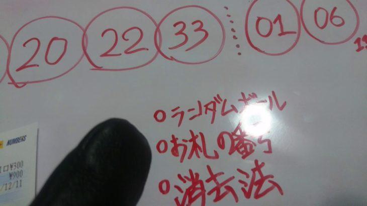 ロト7 結果 第398回 宝くじ 当選番号 #12 金鬼