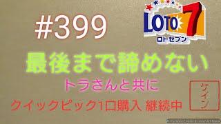 ロト7 第399回 結果発表🎵