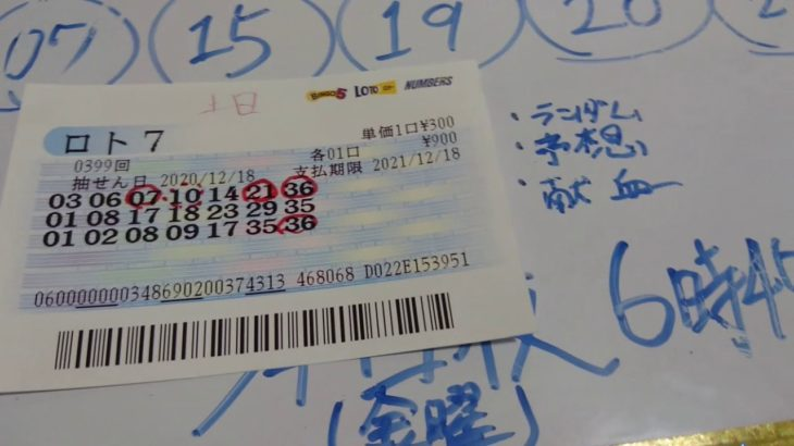 ロト7 結果 第399回 宝くじ 当選番号 #13 金鬼