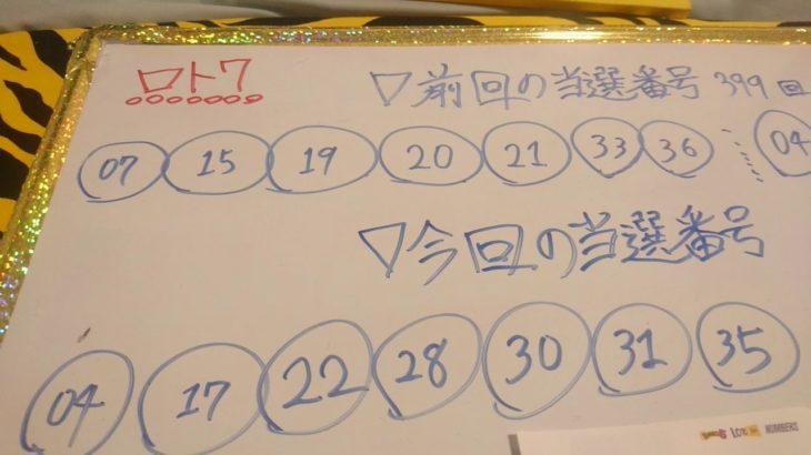ロト7 結果 第400回 宝くじ 当選番号 #14 金鬼