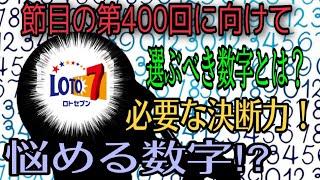 【ロト7 】来るべき!ロト7 第400回の節目!選ぶべき数字とは⁉︎