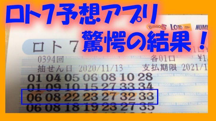 高額当選!ロト7予想アプリ驚愕の結果!