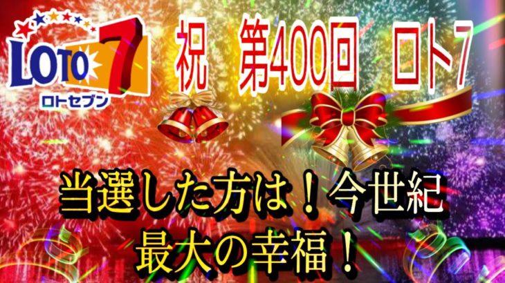 【ロト7】㊗️ 次回ロト7【第400回】高額当選したら今世紀最大の幸運です❗️