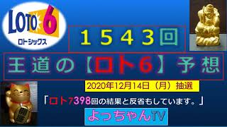 王道の【ロト6】予想1543回5口と気になる数字で2口予想しました。参考にして1等を狙ってください。【ロト7】398回の反省もしています。