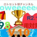 ロト7 398 東京 セット球 2020.12.11 V.10 G-セット ロト7猛者用