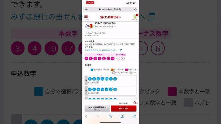 ロト7結果 第398回 2020/12/11(金)