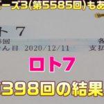 ロト7(第398回)を5口 & ナンバーズ3(第5585回)を、ストレートで3口購入した結果