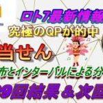 【ロト7】最新情報(第399回結果&次回予想)