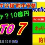 """ろんのすけ超""""的中予想【ロト7】第399回 2020年12月18日抽選 でるか?10億円!!!"""