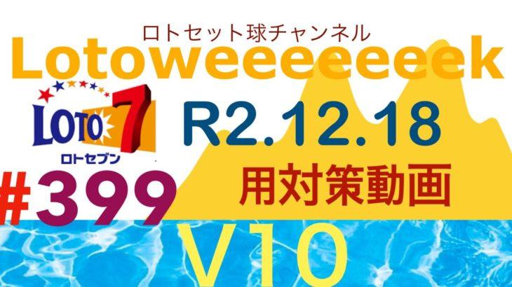 ロト7 399 東京 セット球 2020.12.18 選球チャート Case:C