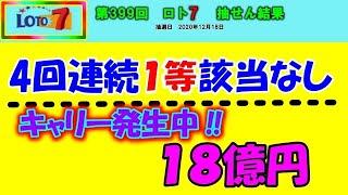 """ろんのすけ超""""的中予想【ロト7】第399回抽せん結果!! 4連続1等該当なし➡➡キャリーオーバー18億円発生中!!!"""