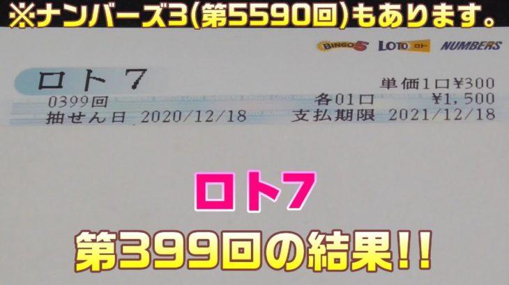 ロト7(第399回)を5口 & ナンバーズ3(第5590回)をストレートで3口購入した結果