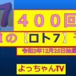 王道の【ロト7】400回予想