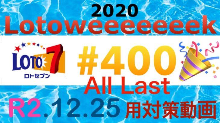 ロト7 400 東京 セット球 2020.12.25 ALL LAST!