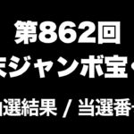 【宝くじロト高額当選2回!】第862回年末ジャンボ抽選結果/当選番号【また億超えで3度目を狙っていく!】