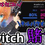 【APEX】twitchのギャンブル機能で大盛り上がりする渋谷ハル ・ あれる ・ うるか【渋谷ハル/切り抜き】