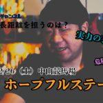 【競馬愛×BARのマスターチャンネル】ホープフルS2020#競馬,#競馬予想,#ギャンブル#馬券,#jra,#中央競馬,#3連単
