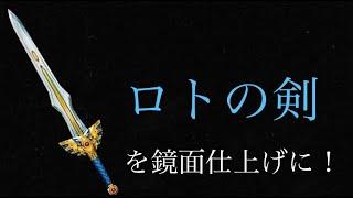 【DQ】ロトの剣を鏡面仕上げに磨いてみた【1/1】