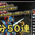[DQMSL]ロト鎧欲しさに1分で50連引いていく!