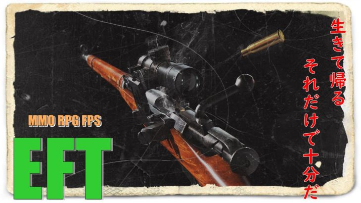【EFT】#69『EFTはギャンブルだ!』 (初見さん大歓迎!!)タスク@金策やっていきます!!【助言があると助かります】