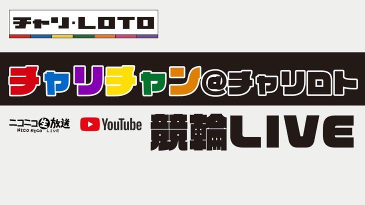 【伊東温泉競輪】ミッドナイト競輪 チャリ・ロト杯[FⅡ] 11/24(火)【決 勝】
