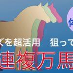 オッズを超活用 狙ってGET三連複万馬券【購入体験編】