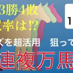 オッズを超活用 狙ってGET三連複万馬券 【2020.12.19結果】