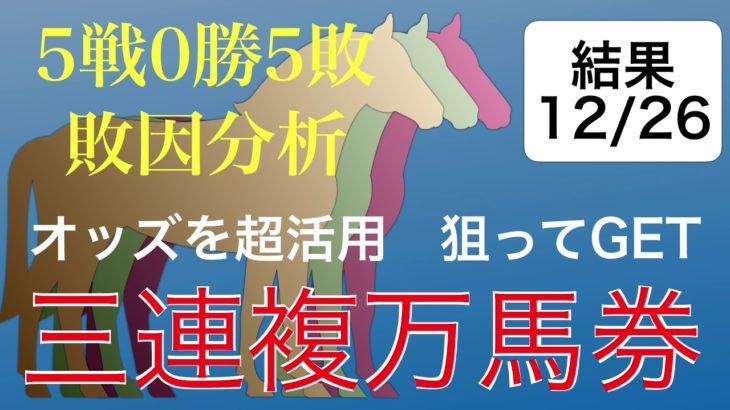 【競馬】オッズを超活用 狙ってGET三連複万馬券 【結果2020.12.26】