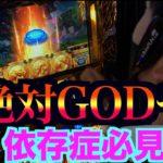 ギャンブル依存症必見「凱旋で最後にGOD引かせろよ!」「クズキン」クズリーマン金太郎13