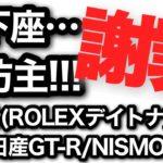 【宝くじロト高額当選2回!】GT-Rニスモ/ロレックスデイトナ売却!【また億超えで3度目を狙っていく!】