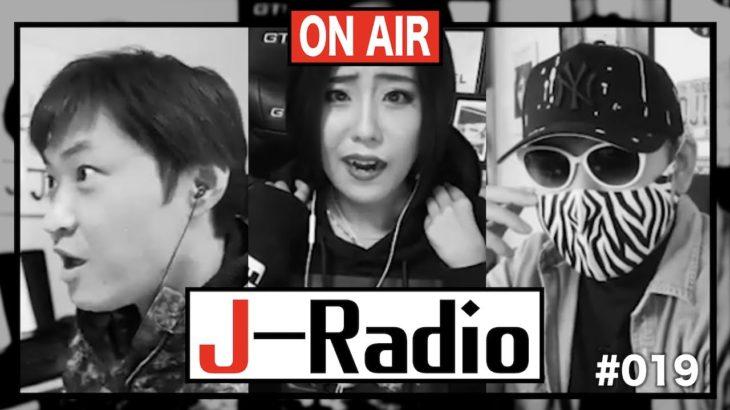 【依存症】子供の車内放置、ギャンブルの話に切り込む!【J-Radio】#019