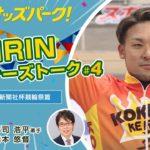 【オッズパーク】KEIRINウィナーズトーク! #4 ~第62回 朝日新聞社杯競輪祭篇~ 出演:郡司浩平選手