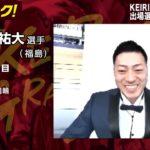 【オッズパーク】新田 祐大選手インタビュー KEIRINグランプリ2020