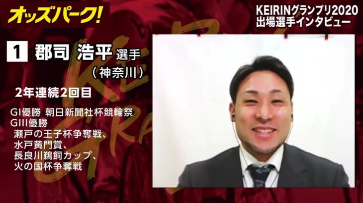 【オッズパーク】郡司 浩平選手インタビュー KEIRINグランプリ2020