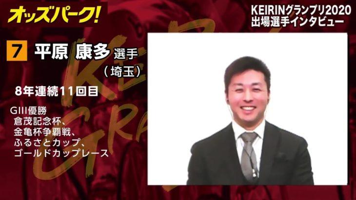 【オッズパーク】平原 康多選手インタビュー KEIRINグランプリ2020