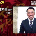 【オッズパーク】和田 健太郎選手インタビュー KEIRINグランプリ2020