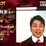 【オッズパーク】清水 裕友選手インタビュー KEIRINグランプリ2020