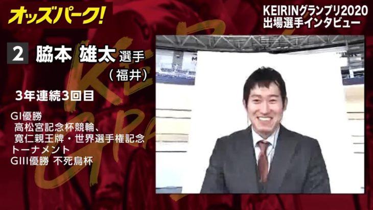 【オッズパーク】脇本 雄太選手インタビュー KEIRINグランプリ2020