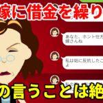 【LINE】ギャンブル大好きな姑が嫁に借金を繰り返してたら…思いもよらぬ反撃に涙目www(スカッとするLINE)