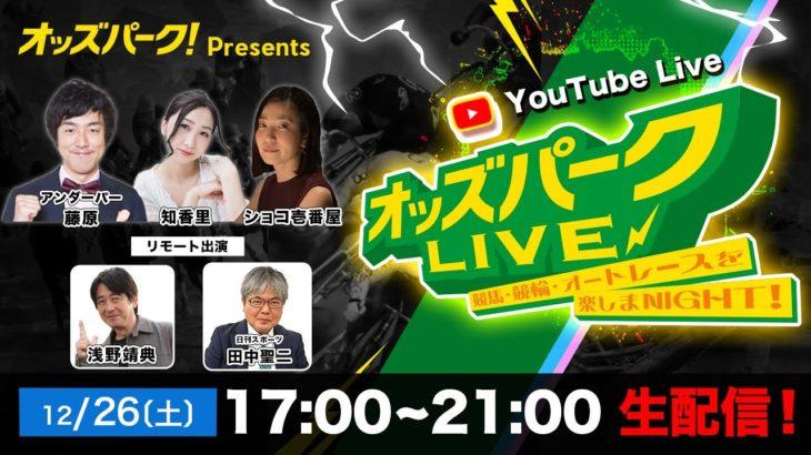 【オッズパークLIVE 競馬・競輪・オートレースを楽しまNIGHT!】2020年12月26日(土)  17:00~21:00