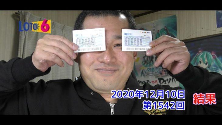 【LOTO6】ロト6 2020年12月10日 結果