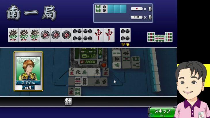 (2094)  ギャンブル卓で荒稼ぎしてやるぜ!【 ネット麻雀MJ】