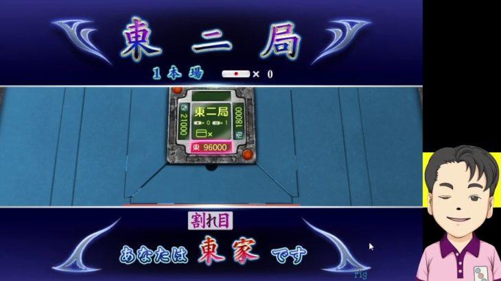 (2117)  ギャンブル卓で荒稼ぎしてやるぜ!【 ネット麻雀MJ】