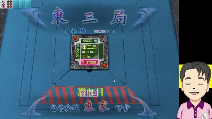(2125)  ギャンブル卓で荒稼ぎしてやるぜ!【 ネット麻雀MJ】
