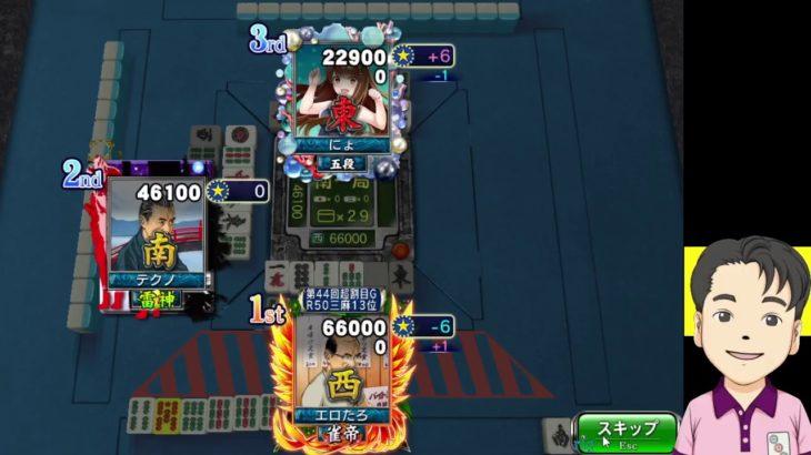 (2124)  ギャンブル卓で荒稼ぎしてやるぜ!【 ネット麻雀MJ】