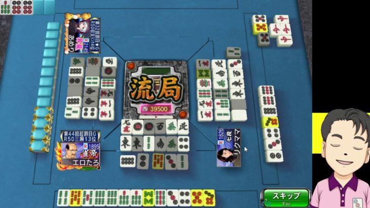 (2098)  ギャンブル卓で荒稼ぎしてやるぜ!【 ネット麻雀MJ】