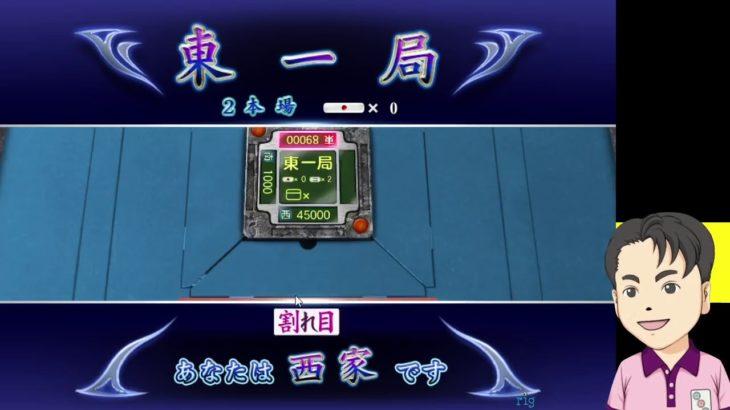 (2103)  ギャンブル卓で荒稼ぎしてやるぜ!【 ネット麻雀MJ】