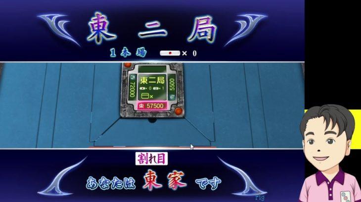 (2102)  ギャンブル卓で荒稼ぎしてやるぜ!【 ネット麻雀MJ】