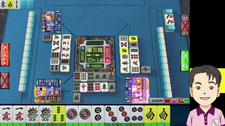 (2092)  ギャンブル卓で荒稼ぎしてやるぜ!【 ネット麻雀MJ】